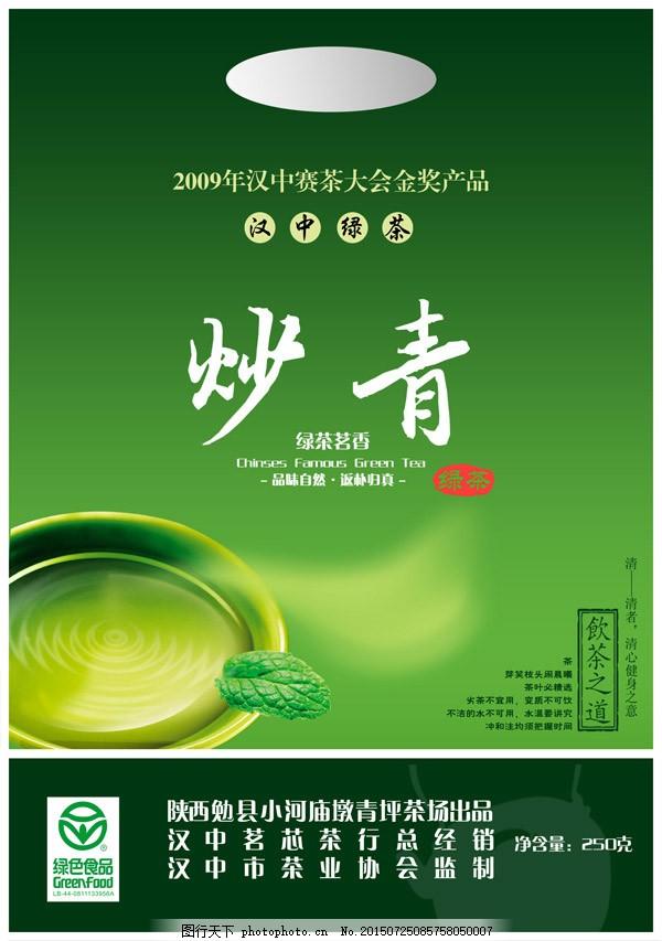 炒青茶叶包装袋图片