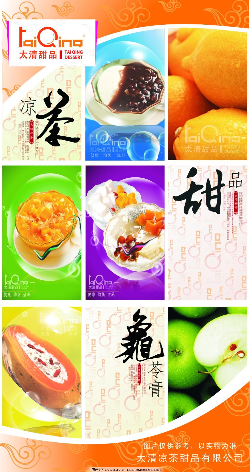 甜品 甜品店海报 甜品价格表 白色