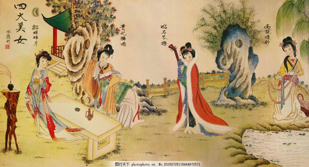 古代 四大美女 貂蝉 杨贵妃 西施 王昭君 画 工笔画 提拔 印章 古典画