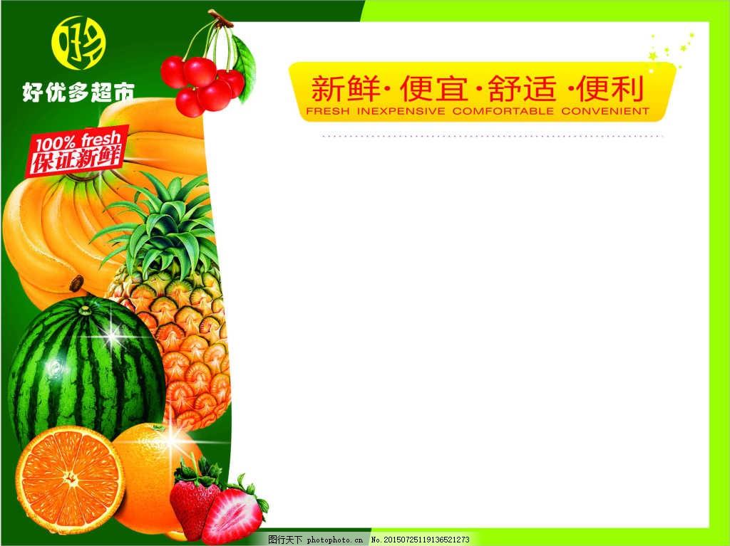 菠萝卡通边框图片