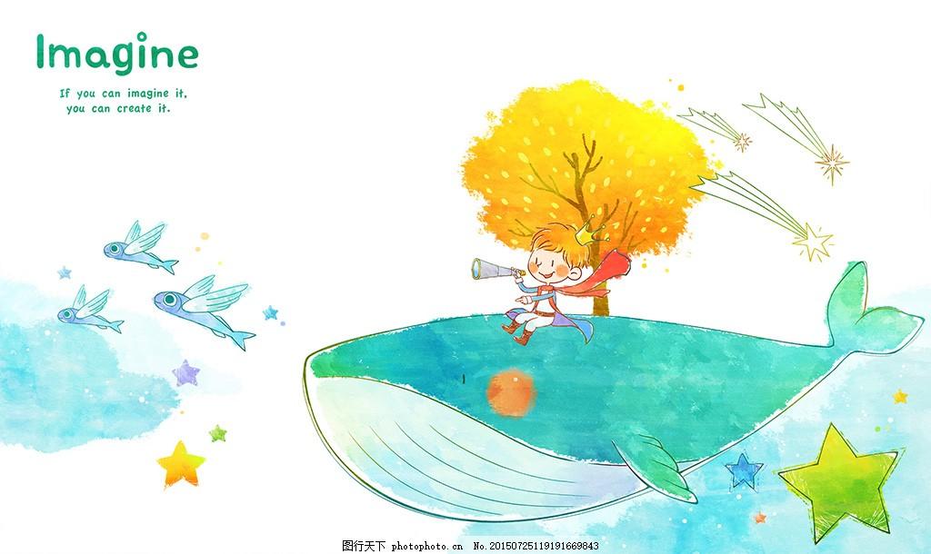 psd分层 手绘 水彩 儿童 男孩 鲸鱼 树 流星 星星 五角星 飞鱼 天空