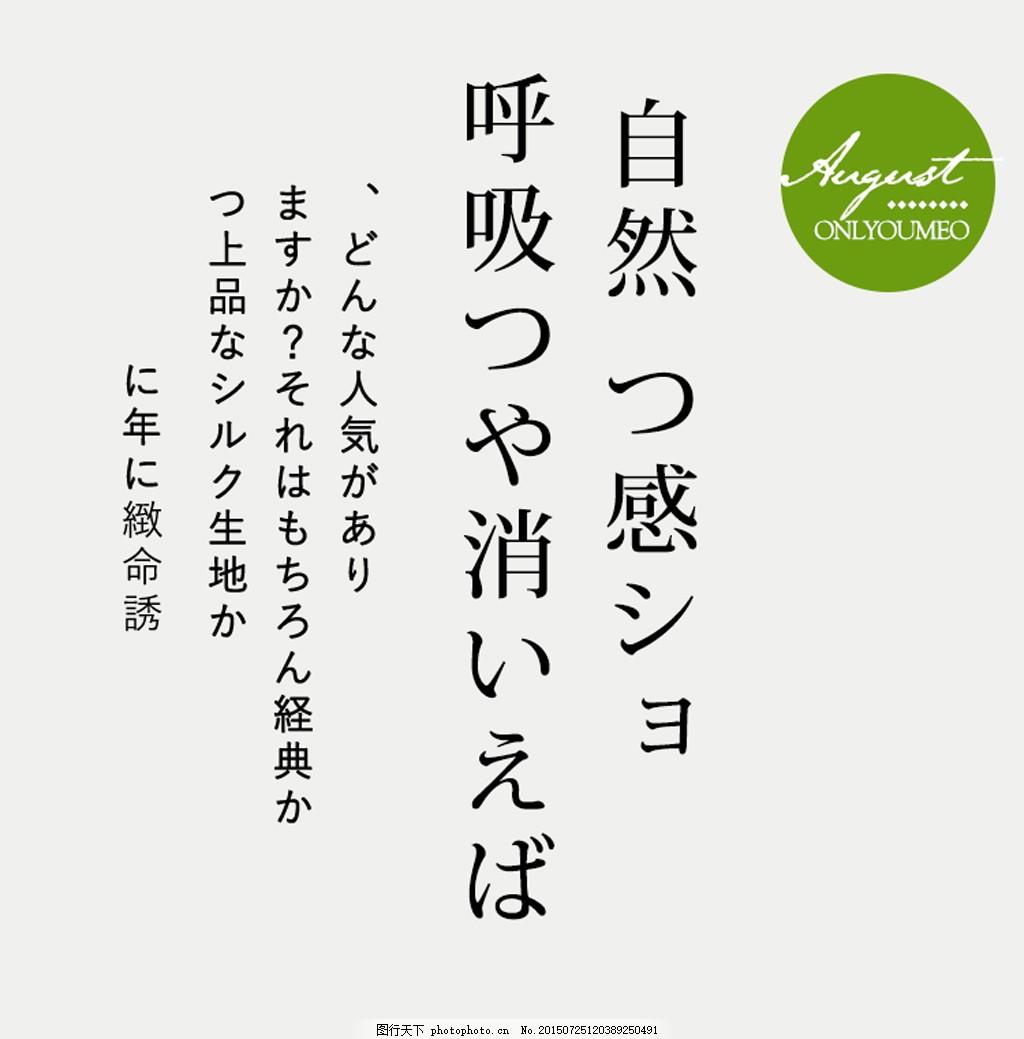 日文排版图片