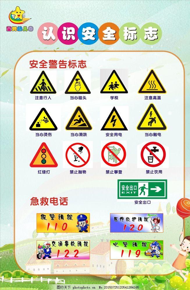 幼儿园认识安全标志图片