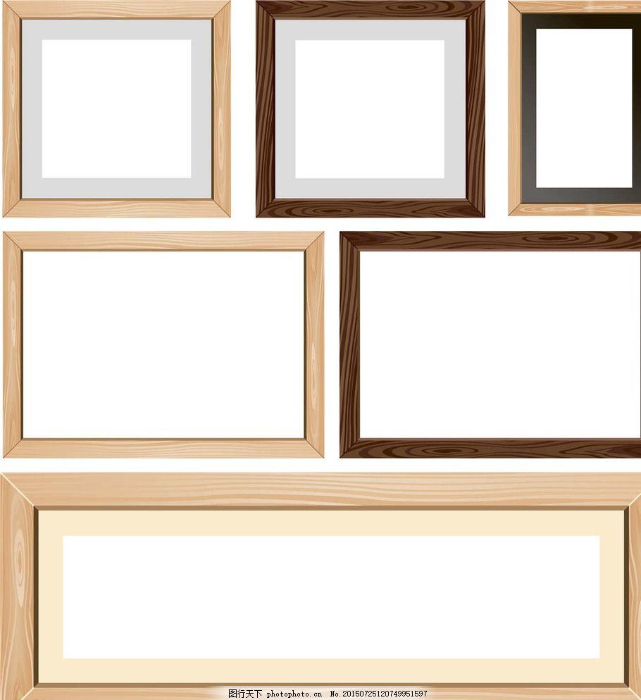木框 画框 相框 装裱 木质边框 木头边框 背景底纹 底纹边框 设计 eps图片