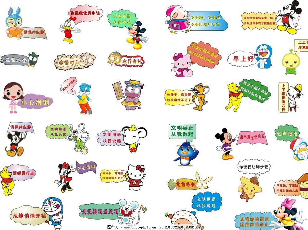 cdr 标牌 叮当猫 动漫动画 动漫人物 卡通 米老鼠 设计 手举牌 唐老鸭