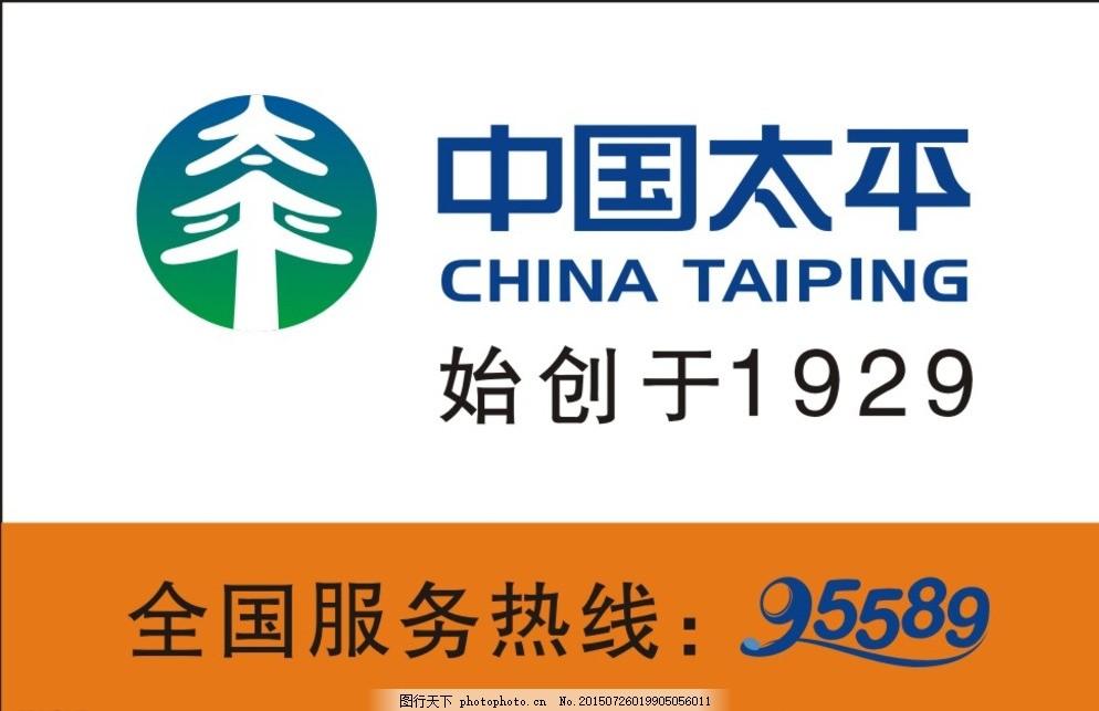企业logo标志  太平保险标志 太平 中国太平 太平保险 太平人寿 太平