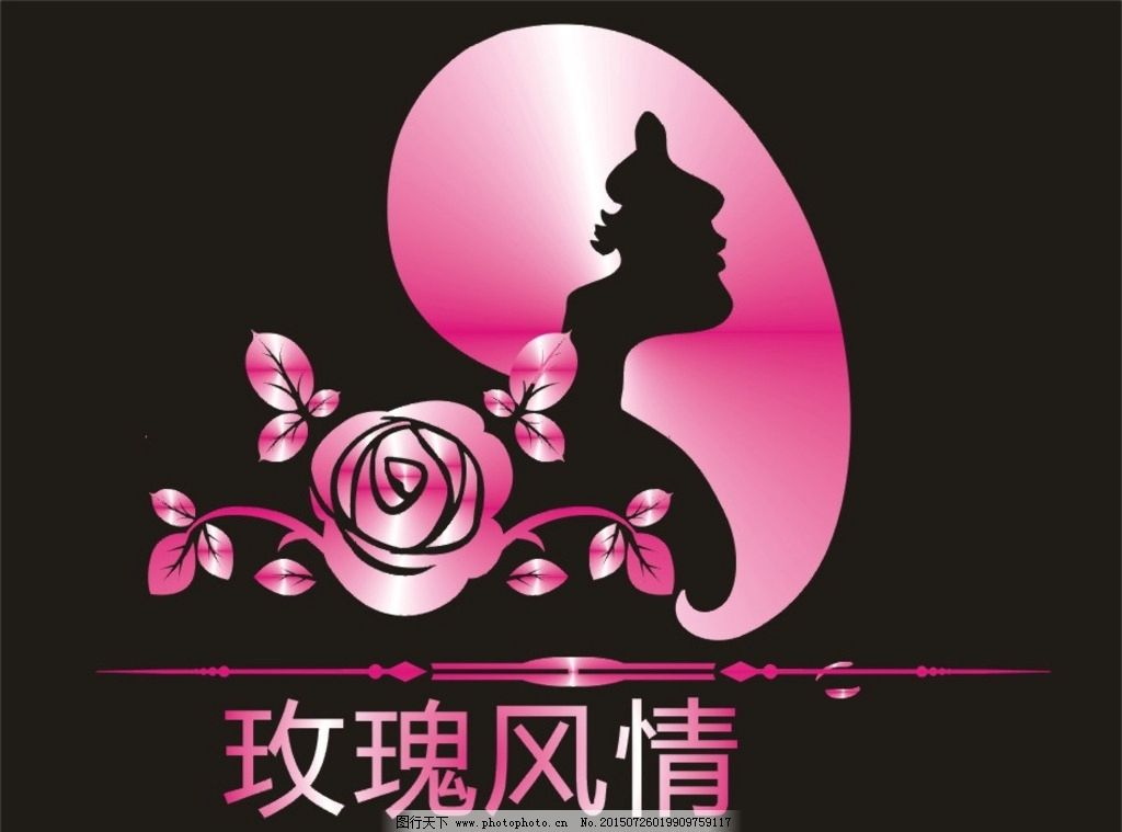 玫瑰风情logo 矢量标识 女装标识 漂亮logo 矢量logo 设计 标志图标