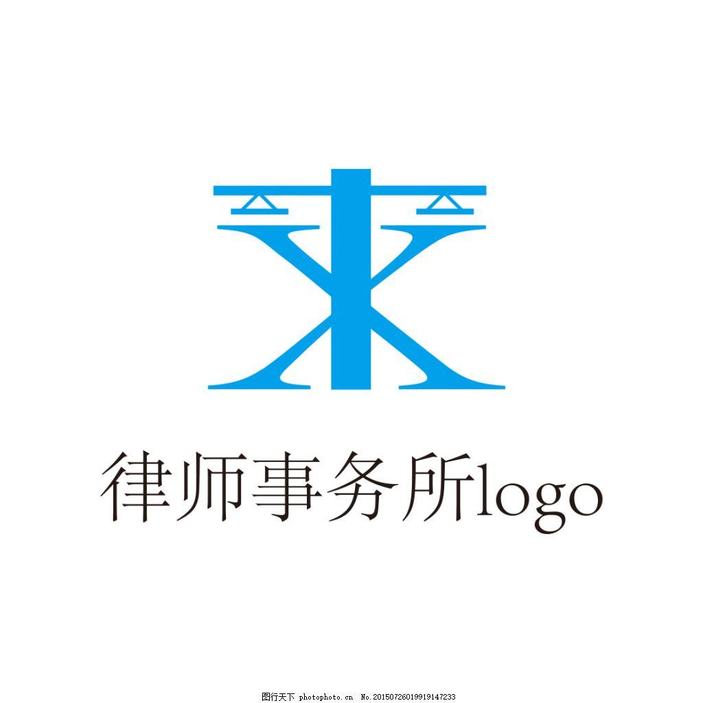 律师事务所logo 宋体 天平 白色图片