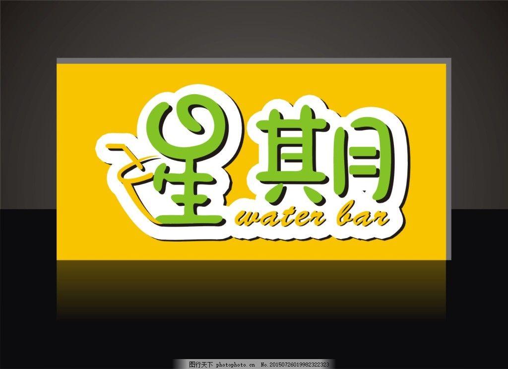 星期水吧logo图片