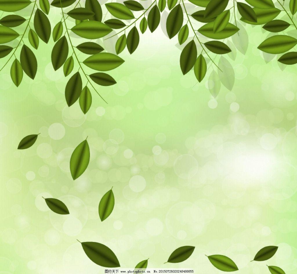 树叶 绿色植物 树木 阳光 落叶 光晕 叶子 设计 底纹边框 背景底纹 a