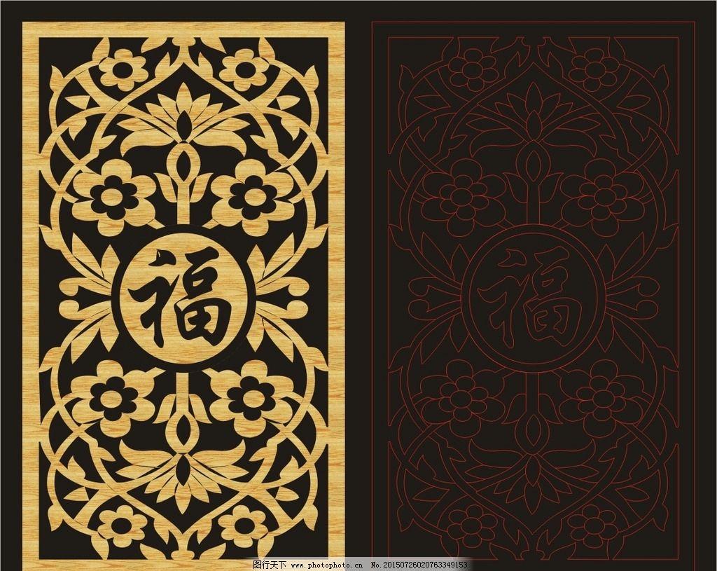 福字装饰门图片,镂空雕花 镂空花纹 欧式花纹 传统-图
