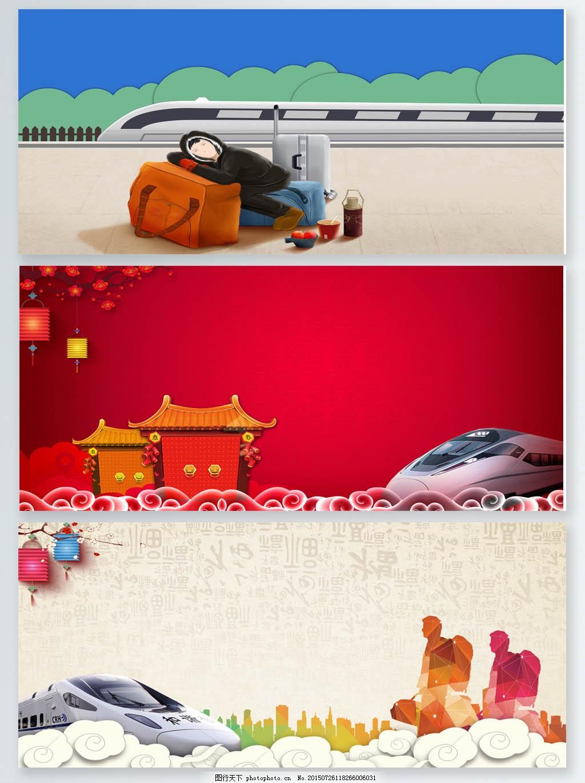 春运平安回家展板背景 安全 动车 归家 火车 旅途