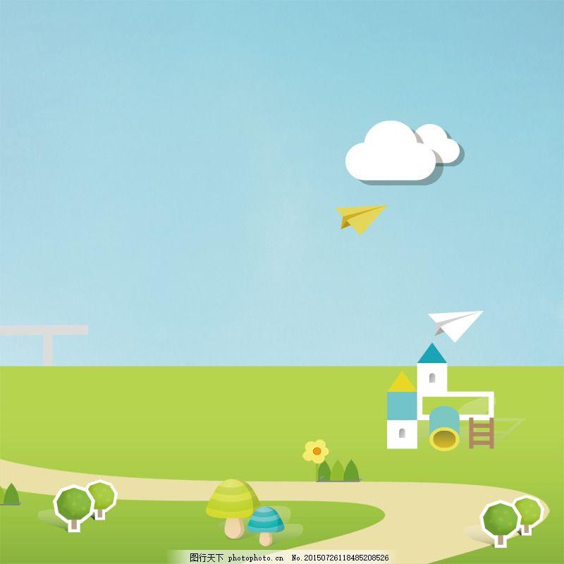 清新卡通背景 卡通房子 清新背景 云朵 纸飞机 卡通春季背景 psd 青色