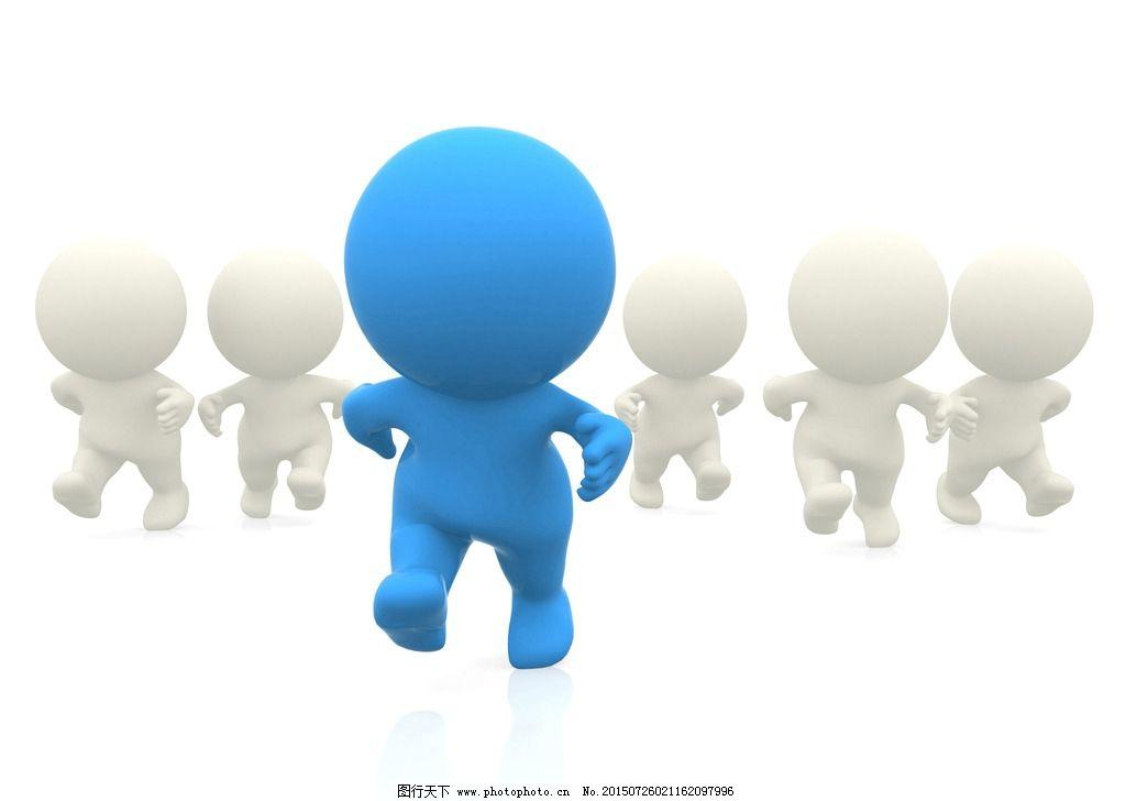 3D 小人 立体小人 白色小人 企业文化插图 3D小人图标 红色小人 蓝色小人 绿色小人 团结 问号 箭头 电话 毕业生 地球 云 喇叭 团队 群众 3D作品 设计 PSD分层素材 其他 300DPI PSD 设计 3D设计 3D作品 300DPI JPG