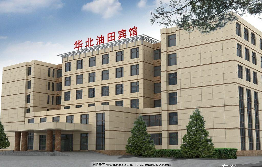 宾馆 外装 墙面 装修 大楼 设计 环境设计 建筑设计 500dpi jpg