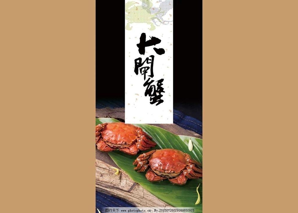 大闸蟹包装 螃蟹包装 牛皮纸包装 食品包装 礼品包装 阳澄湖大闸蟹