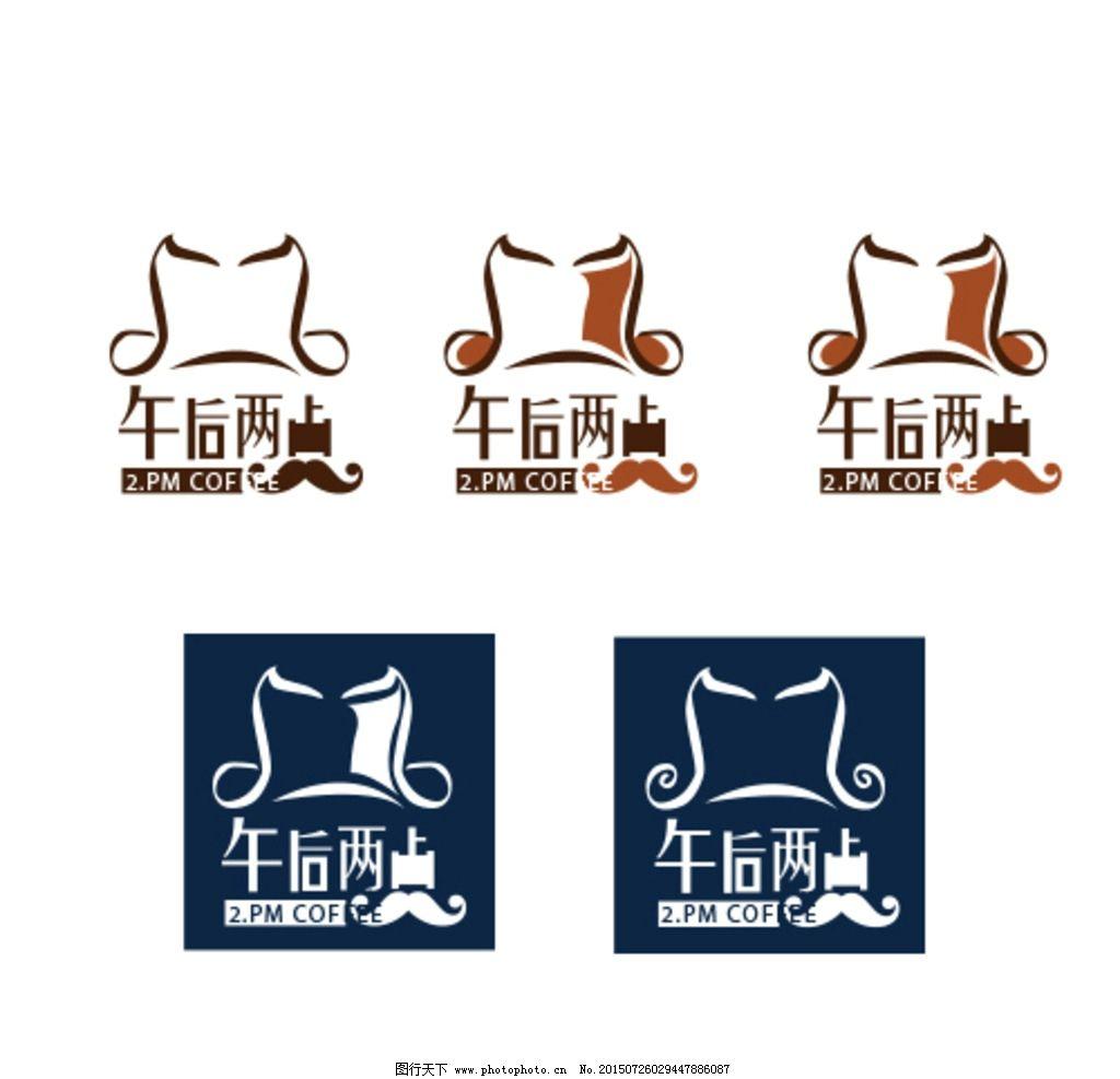 咖啡logo图片图片