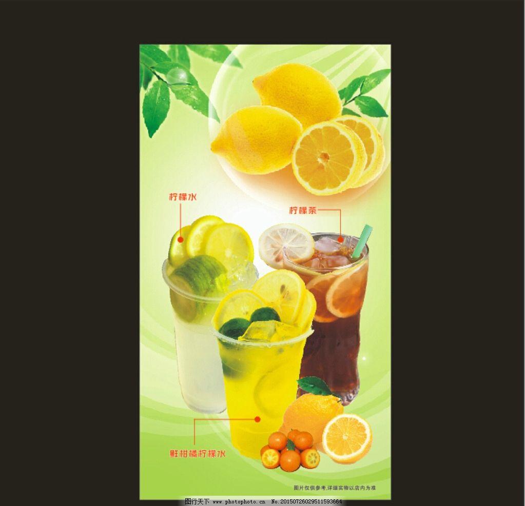 柠檬水 海报图片