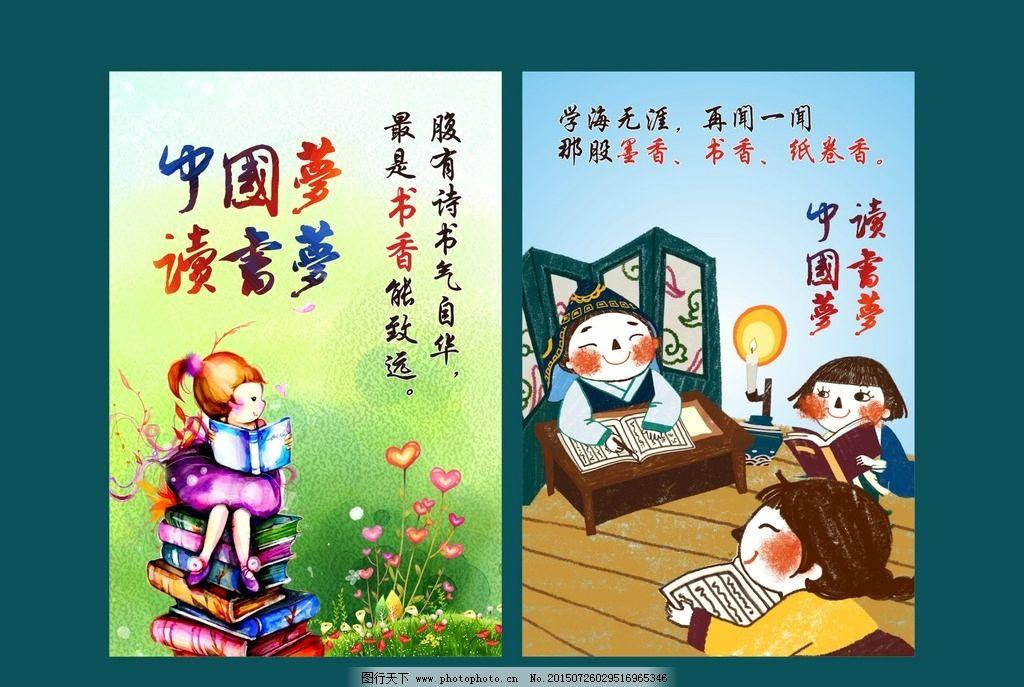 书香校园海报手绘