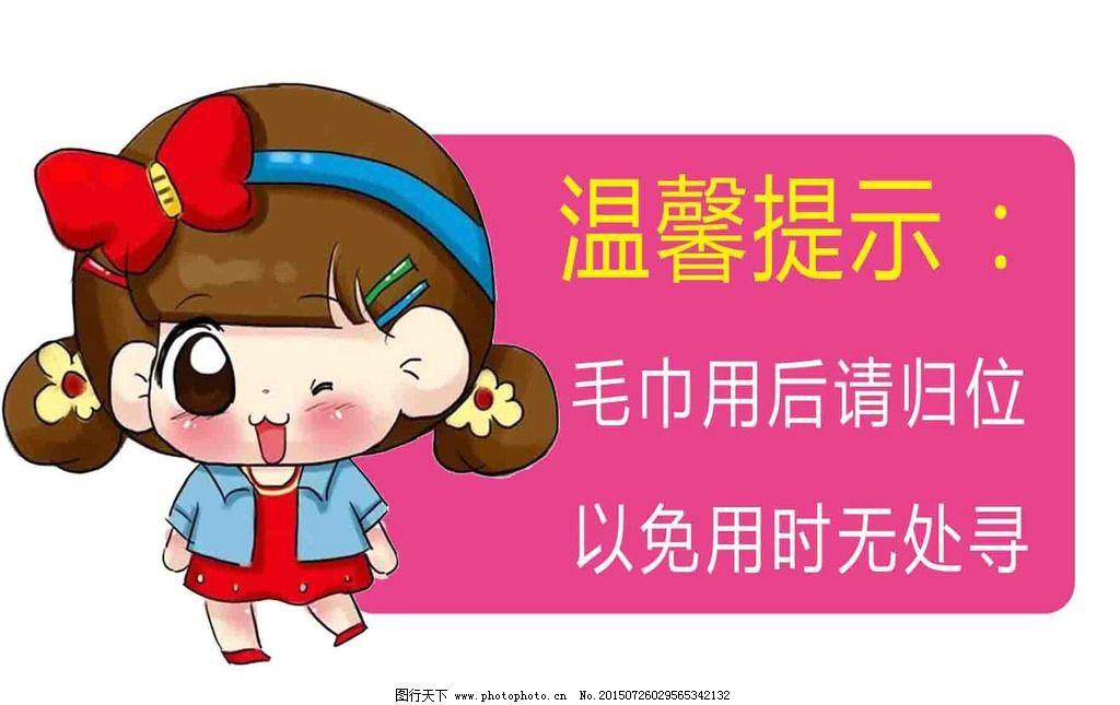 温馨提示 酒店公司 卫生间 小标语设计 可爱卡通 广告设计 广告设计图片
