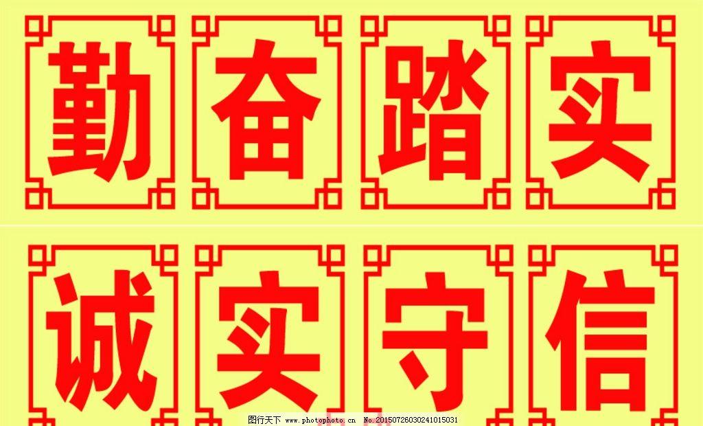 校园文化 标语 黑板标语 班级文化 学校 设计 广告设计 展板模板 100图片