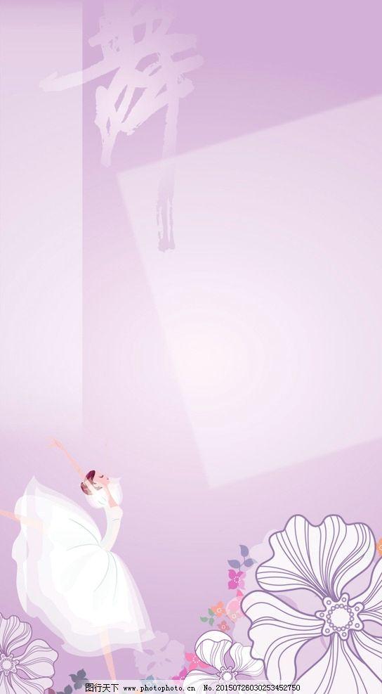 舞蹈背景模板 通人物 淡紫色 梦幻背景 卡通花朵 舞蹈背景 舞蹈模板