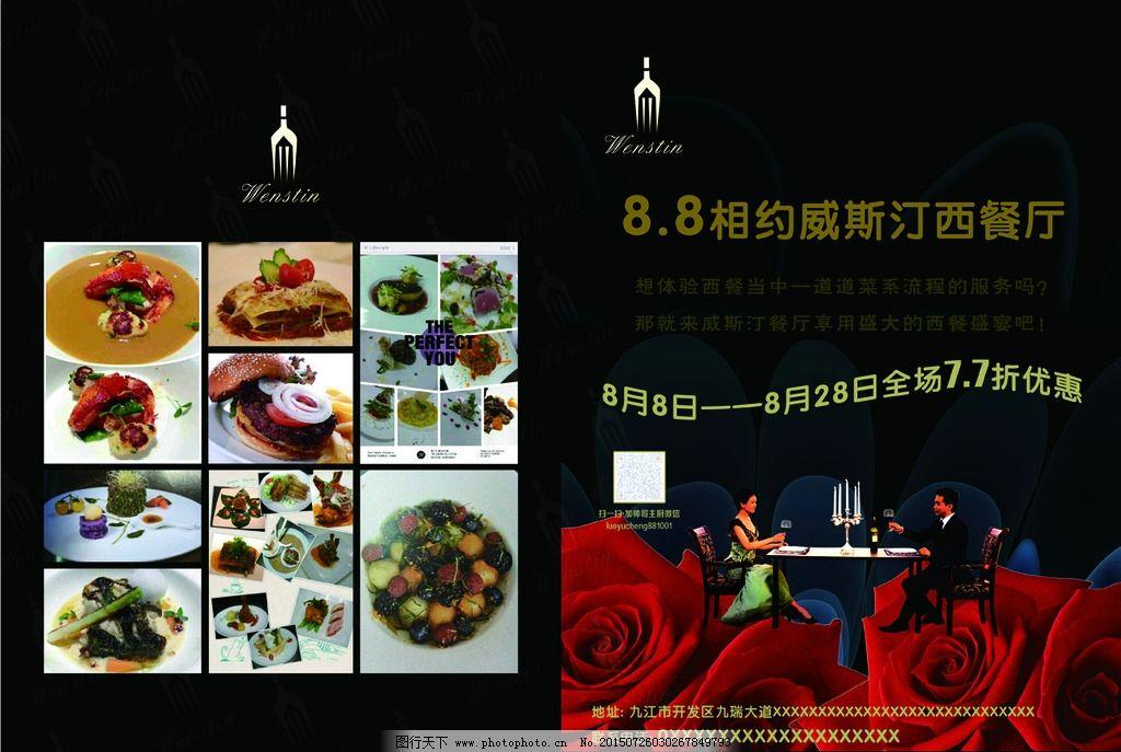 西餐宣传单 西餐厅传单 西餐厅开业 西餐开业宣传 西餐厅活动 西餐厅图片