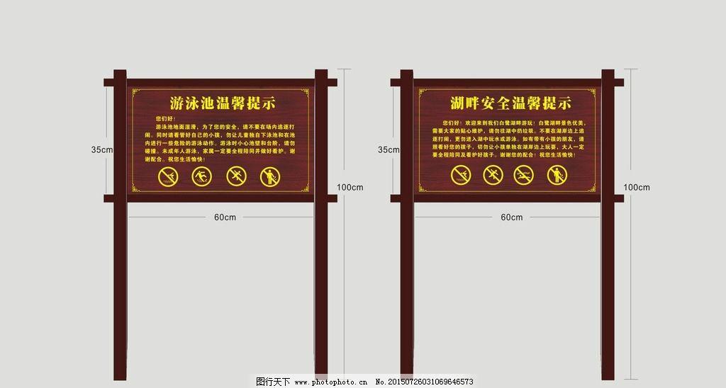 木牌 标识牌 景区木牌 公园木牌 温馨提示 设计 广告设计 其他 cdr