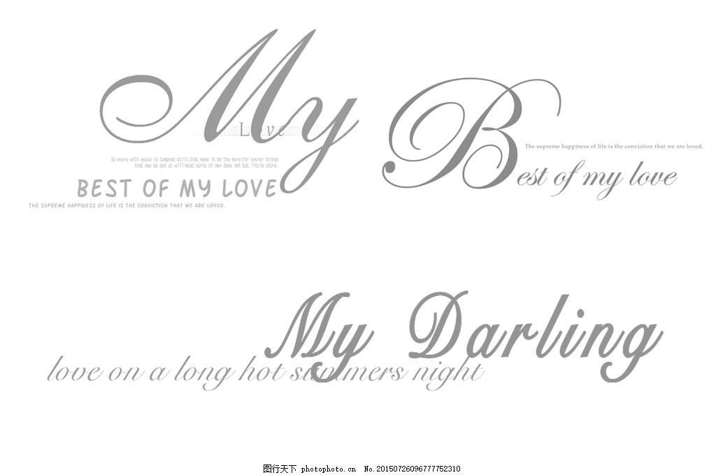 创意文字 婚纱相册设计 免费下载 时尚字体 英文字体 源文件 杂志字体图片