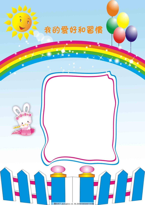 儿童海报手绘边框图片