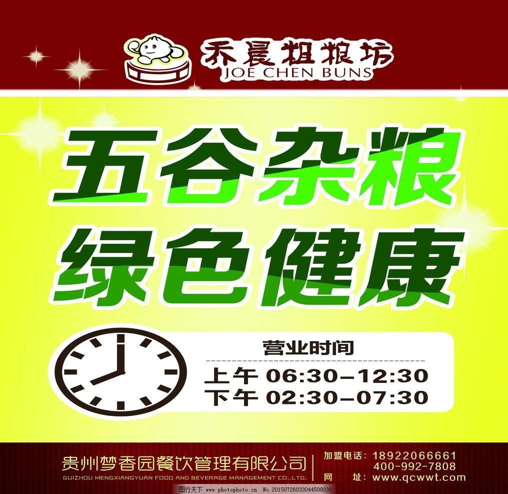 乔晨粗粮坊 五谷杂粮 绿色健康 营业时间海报 粗粮店写真 时间表