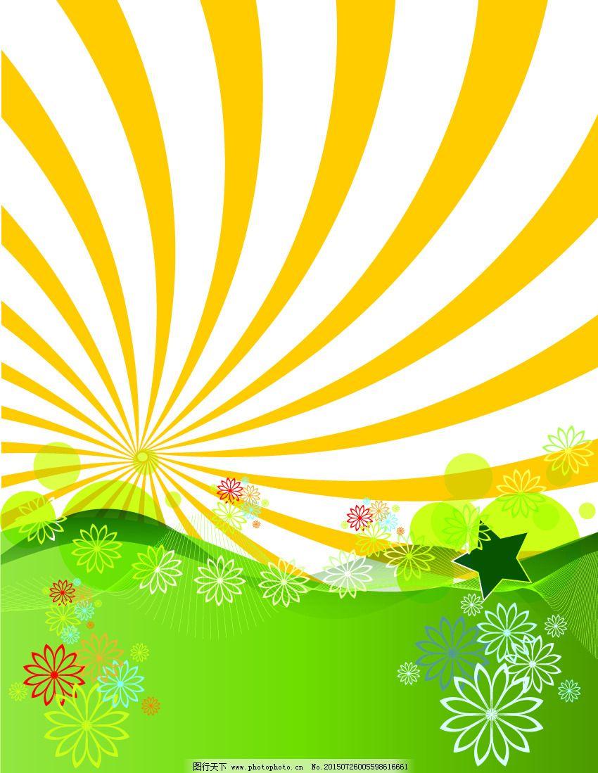 阳光灿烂可爱绿色背景图