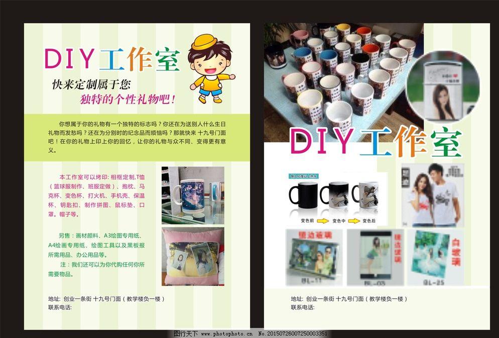 diy宣传单 创意手工 促销海报 个性海报 广告设计 手工素材下载