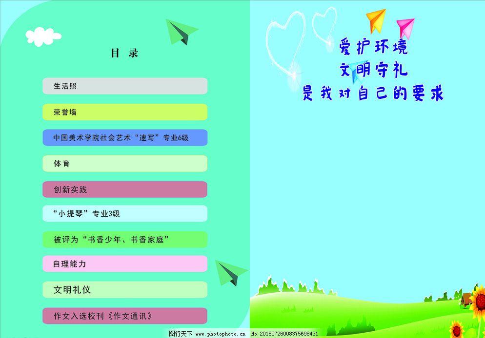 设计 矢量图 向日葵 展板模板 纸飞机 儿童 蓝色背景 卡通目录 矢量图图片