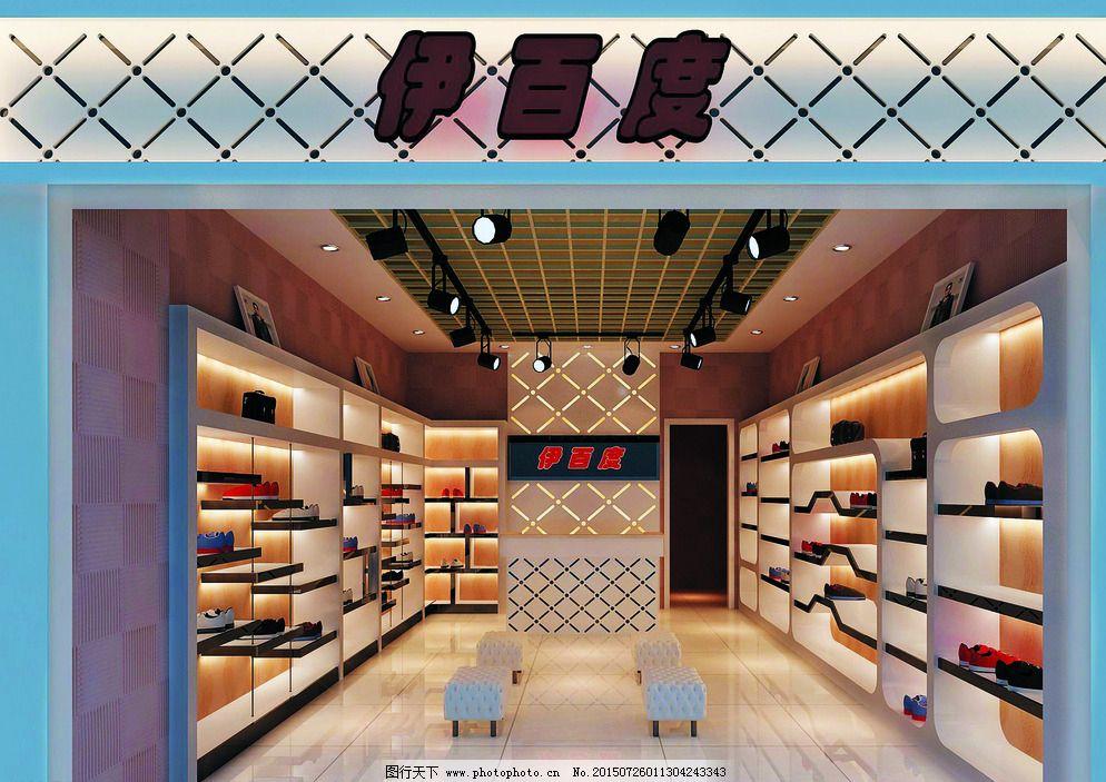 招牌 室内装修 商铺装饰 鞋店设计 鞋店布置 鞋店货架 鞋店天花 鞋店