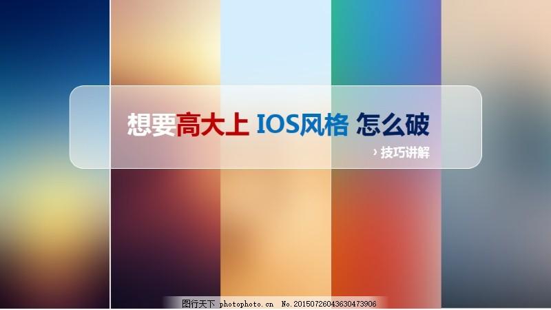 ios风格制作教程ppt模板下载