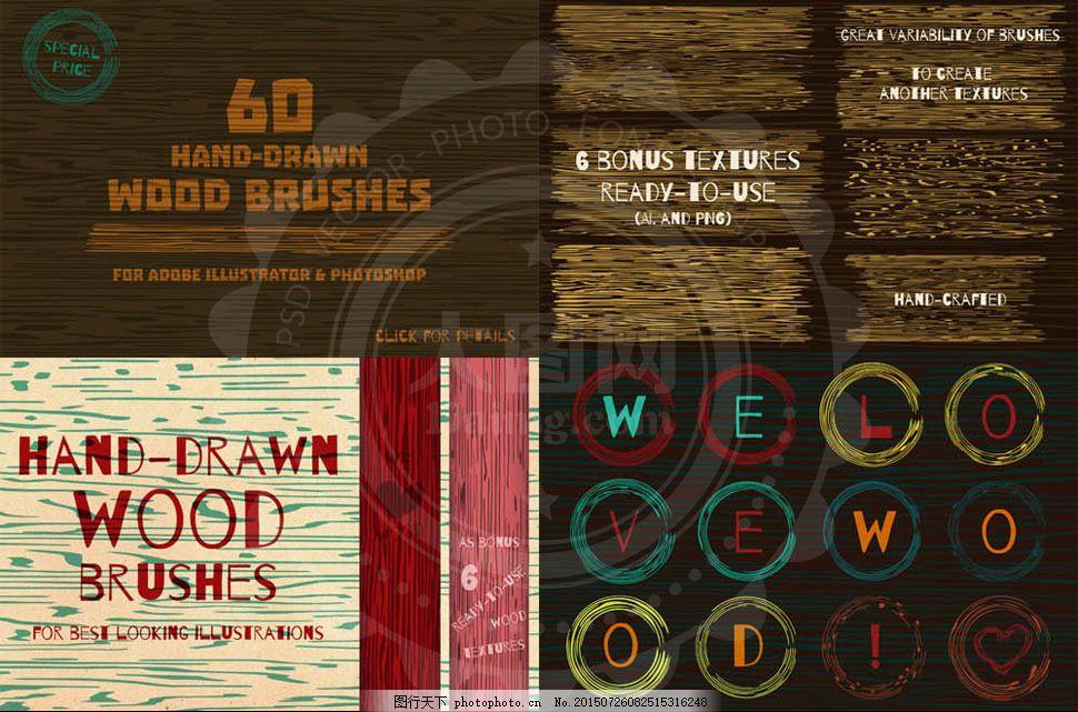 60款手绘木纹背景效果笔刷 ps笔刷 ps素材 手绘效果 手绘木纹 木纹