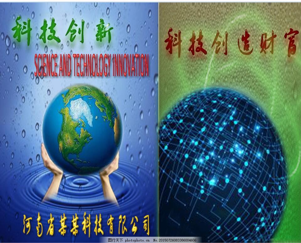 科技公司画册封面设计 科技公司 画册封面设计 地球 立体构成 psd