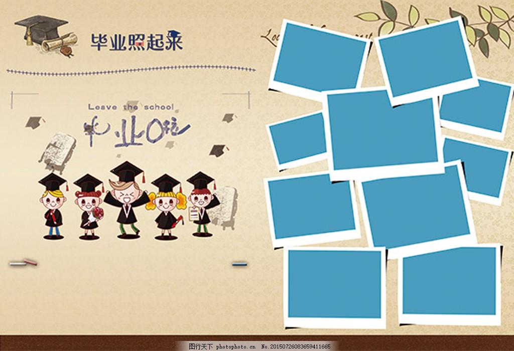 毕业纪念册封面psd 卡通封面 儿童画册 毕业纪念册 幼儿园纪念册封面