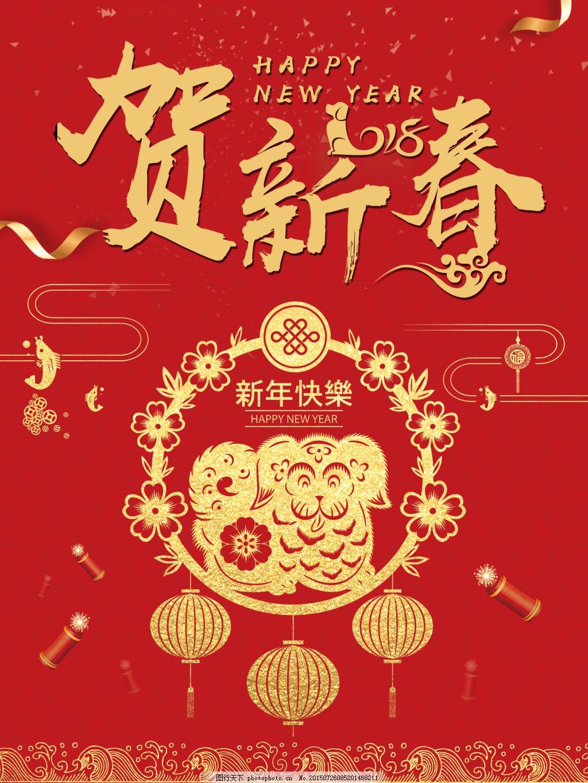 恭贺新春春节海报节日红色