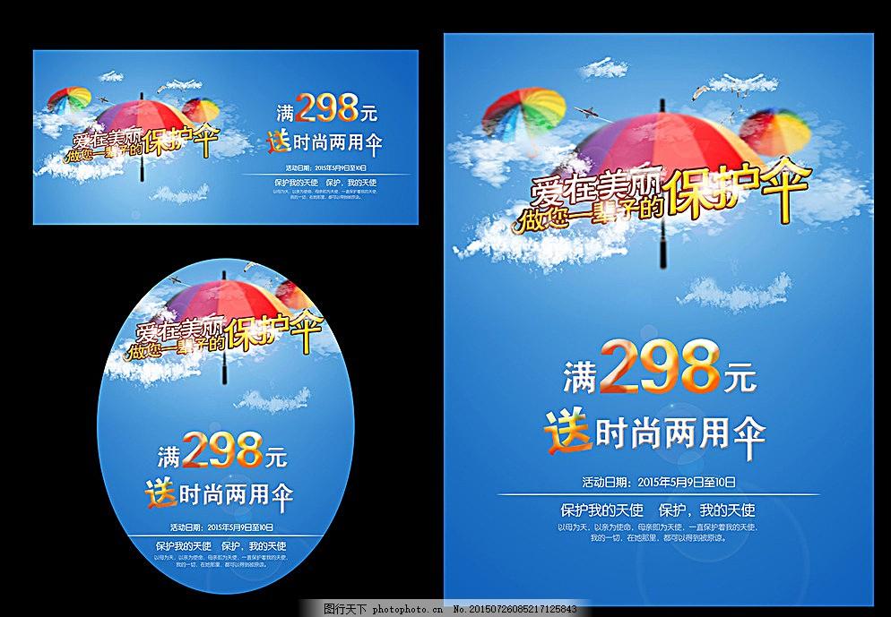 手绘pop海报雨伞