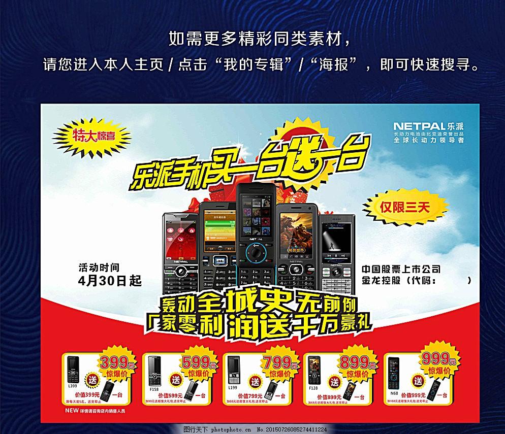 手机海报 产品宣传单 广告 彩页 宣传册 画册 蓝色背景 灰色背景