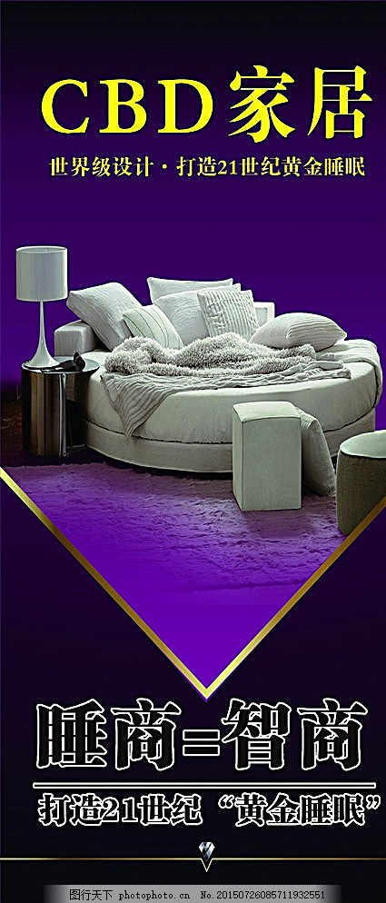 CBD家居展架 床展架 紫色背景 圆床 床铺 广告设计 黑色