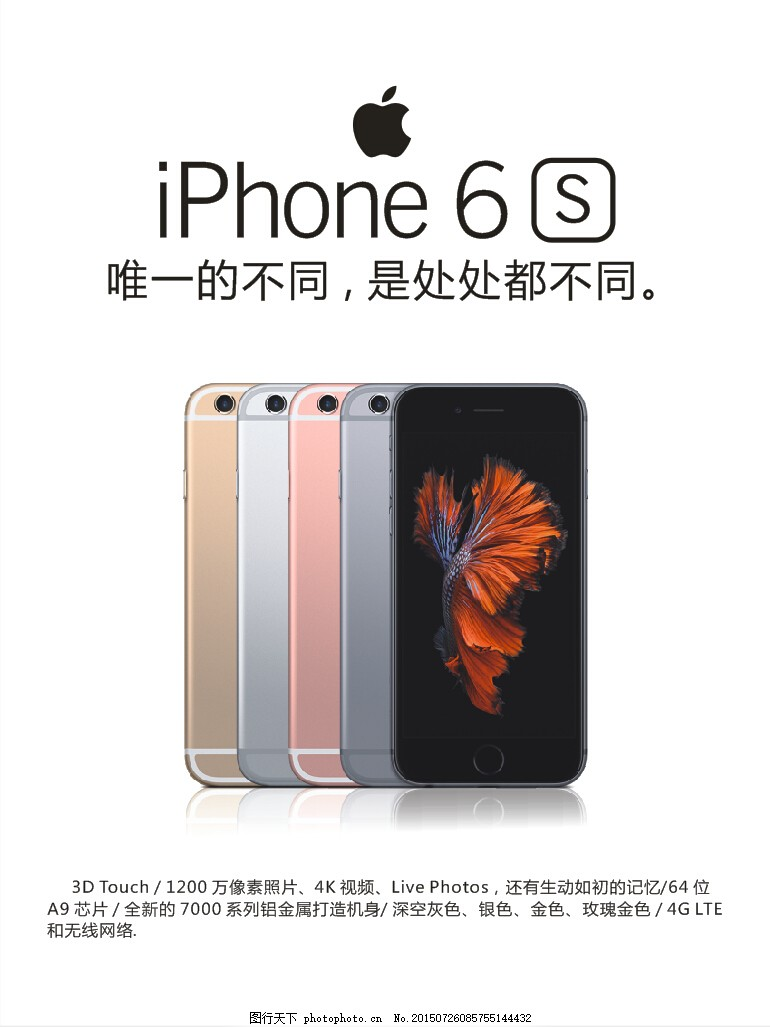 iphone6s苹果6s海报免费 活动海报 火热预定 宣传海报