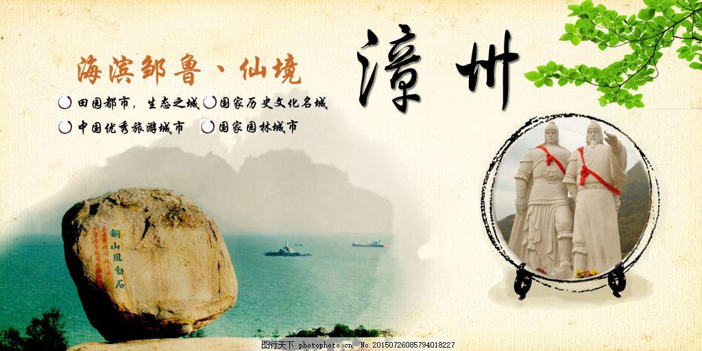 漳州文化宣传海报设计 福建 漳州 文化 宣传 海报 设计 旅游 psd 白色