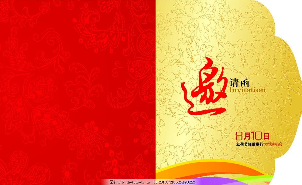 邀请函 请柬 红色花纹 金色背景 彩条 请帖设计 广告设计模板图片
