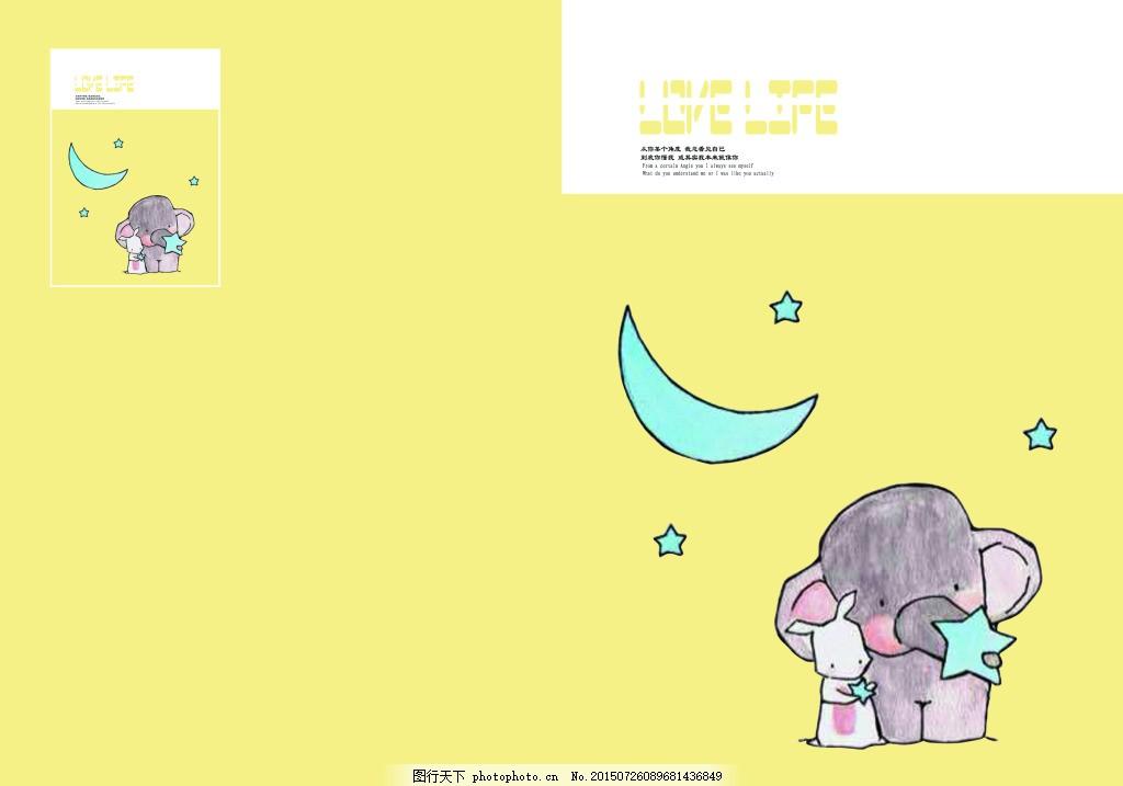 卡通本子 可爱 本本 日记本 记事本 小象 封面 月亮 星星 黄色