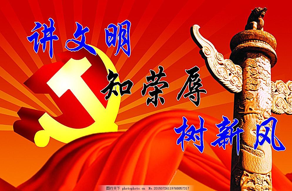 党建 党建展板 国旗 国徽 党旗 党徽 红旗 红旗飘飘 长城 大会堂 中央图片