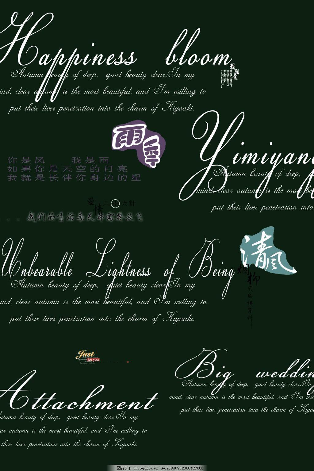 婚纱时尚中英文字体,浪漫字体 免费下载 黑色-