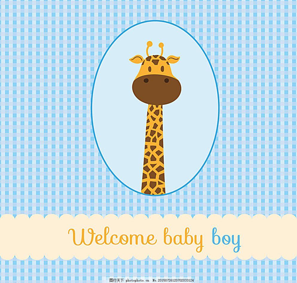 可爱 长颈鹿 迎婴 卡片 动物 野生动物 格子 格纹 方格 布纹 花边 迎
